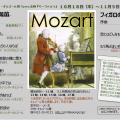 "Opera2018 ""Mozart"" 2018/10/18~11/5"