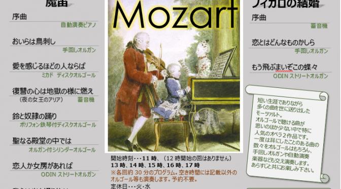 Opera2018『モーツァルト』 10/18 (木) ~ 11/5 (月)