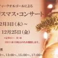 クリスマス2015アイキャッチ