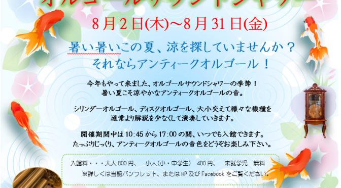 オルゴールサウンドシャワー     8月2日(木)~31日(金)