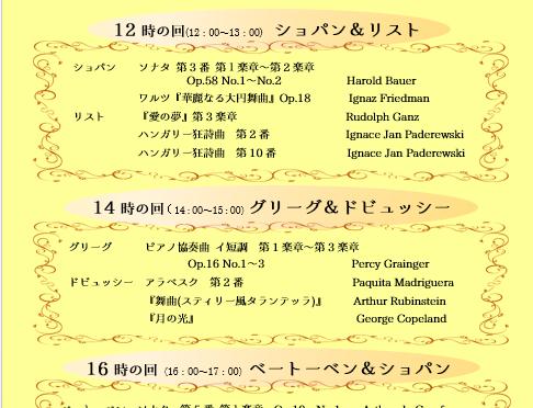 自動演奏ピアノ コンサート     7月14日~16日