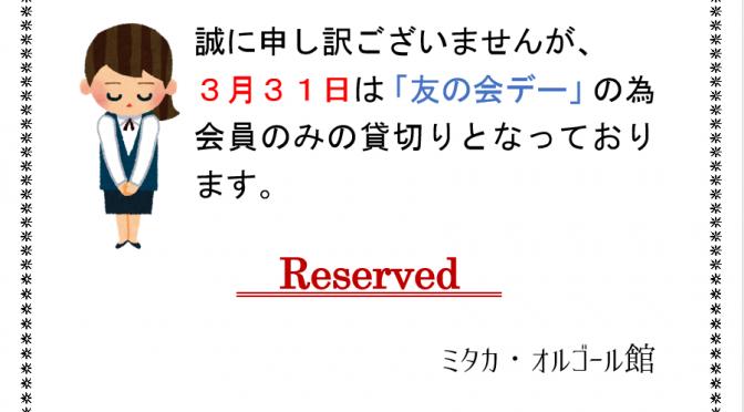 3月31日は友の会デーのため終日貸切となります