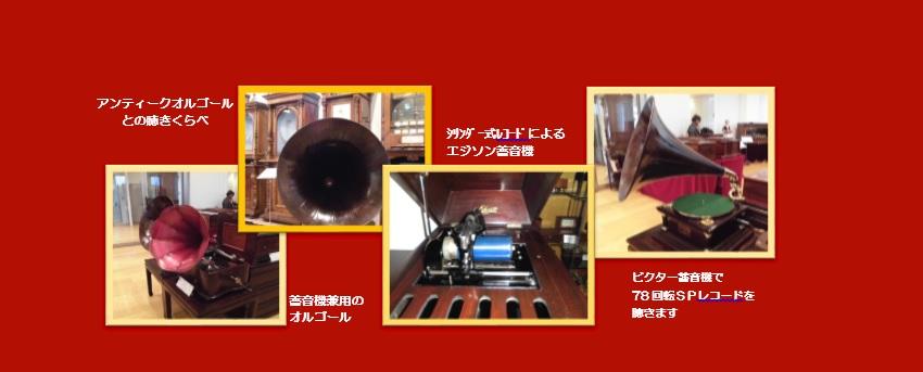 蓄音機イベント