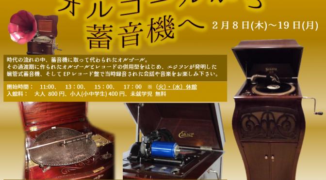 2月イベント 『オルゴールから蓄音機へ』 2月8日(木)~19日(月)