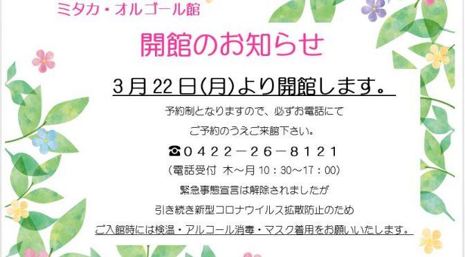 3月22日から開館しています。