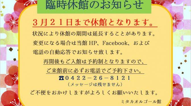 東京都の緊急事態宣言解除の延期により3/21まで臨時休館を再延長します