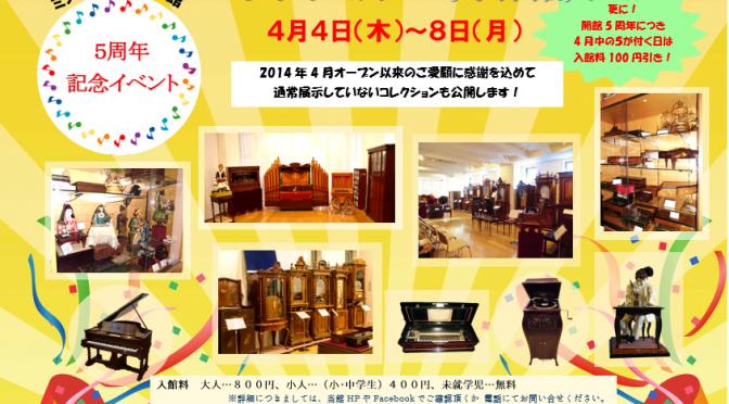 5周年記念イベント 4月4日(木)~8日(月)