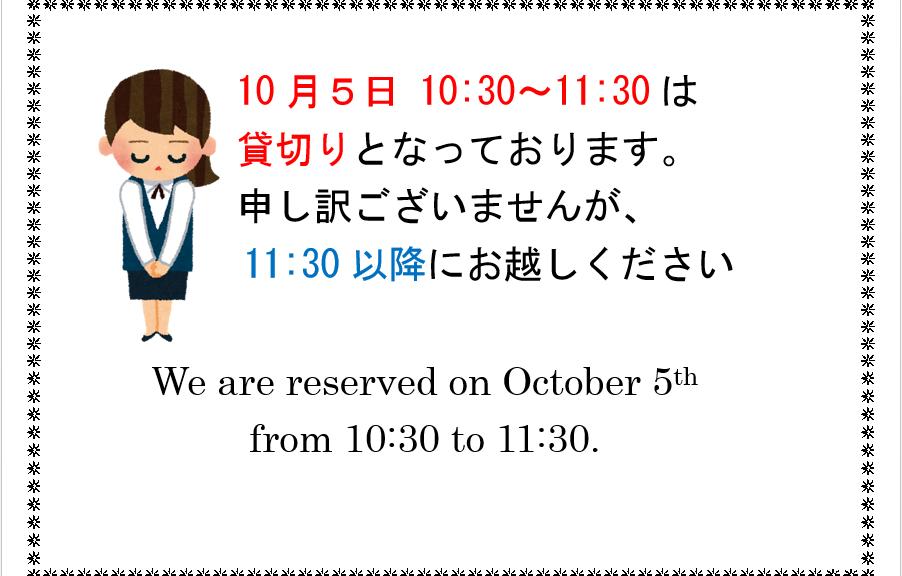 2018年10月5日10時30分~11時30分は貸切です