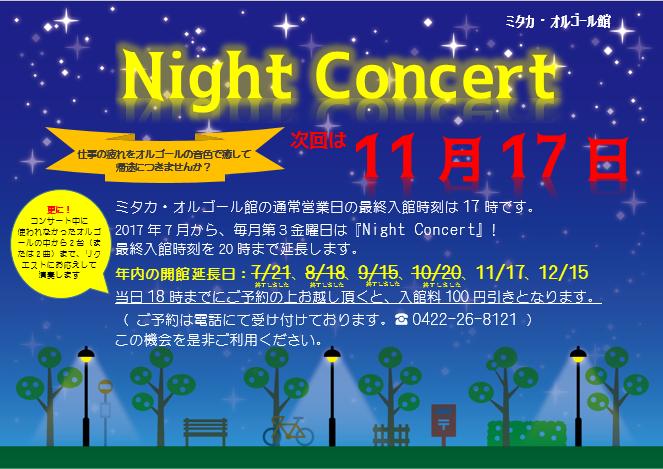 11月Night Concert