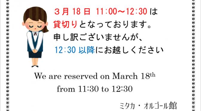 3月18日11時~12時半 貸切です