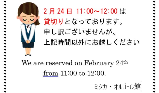 2月24日(月)11時~12時は 貸切です