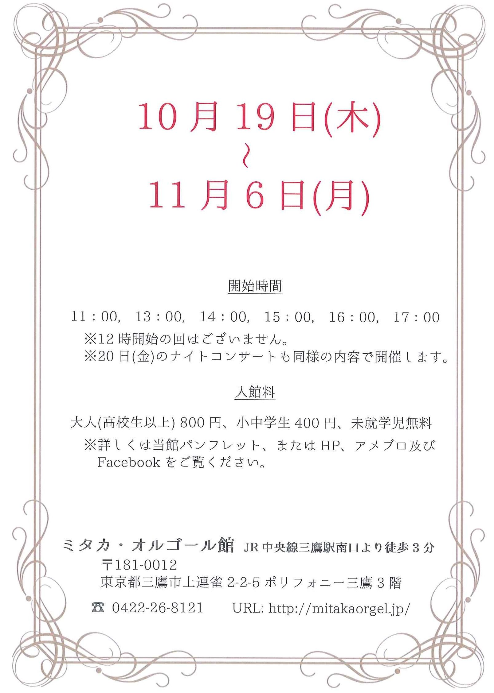 期間10/19~11/6、開始時間11時、13時、14時、15時、16時、17時