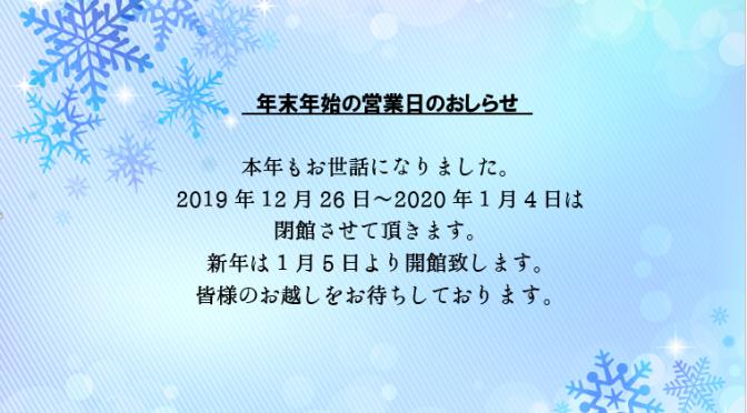 2019年年末年始の営業日