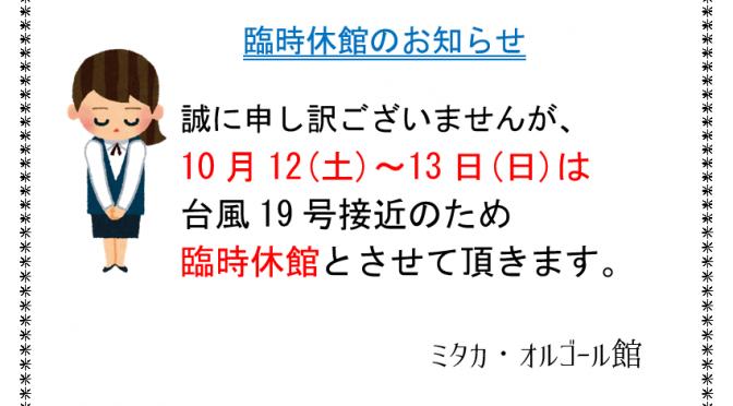 台風19号接近による臨時休館のお知らせ