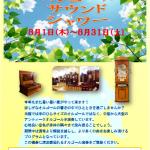 2019年8月イベント「オルゴールサウンドシャワー」