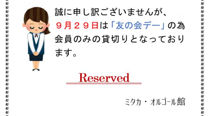 貸切のお知らせ 9月29日(日)