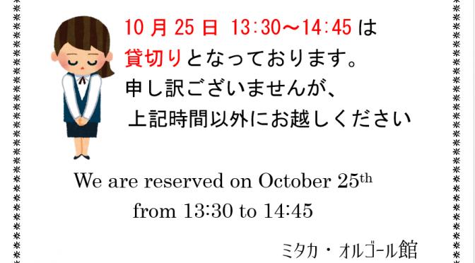 貸切のお知らせ 10月25日