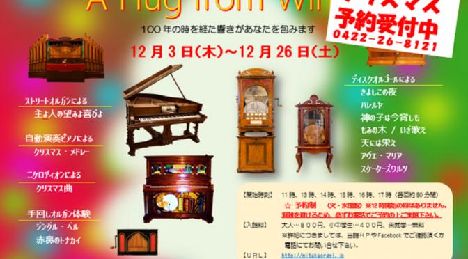 本日開催 予約受付中    2020年クリスマスイベント 12/3~12/25(火・水曜除く)11:00~(最終入館17:00)