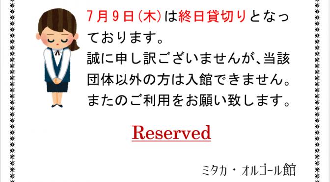 7月9日(木)貸切のお知らせ