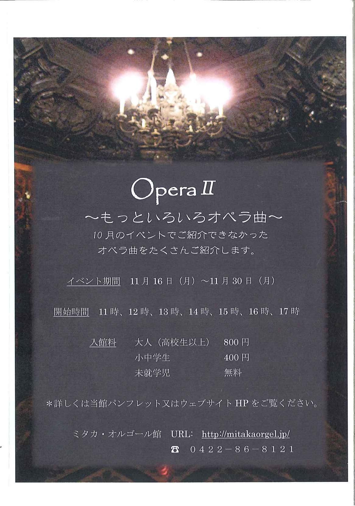 opera2_0001